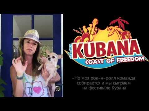 Kubana 2011 - Juliette Lewis