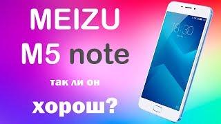 Всем и каждому Meizu M5 Note.