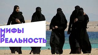 Жизнь арабских мужчин и женщин. Мифы и реальность