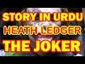 Heath Ledger Biography in Urdu/Hindi   Amazing Life Story of Joker   The Dark Knight JOKER
