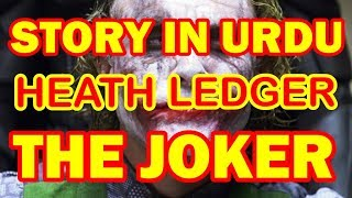 Heath Ledger Biography in Urdu/Hindi | Amazing Life Story of Joker | The Dark Knight JOKER