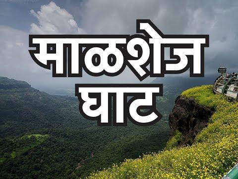 malshej ghat/Junnar Nisarg Paryatan/Travel Series