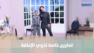حلقة خاصة بذوي الإعاقة - ريما عامر
