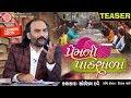 Download Premni Pathshala (Teaser)||Sairam Dave ||New Gujarati Comedy 2019 ||Ram Audio