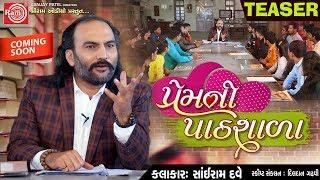 Premni Pathshala (Teaser)  Sairam Dave   New Gujarati Comedy 2019   Ram Audio