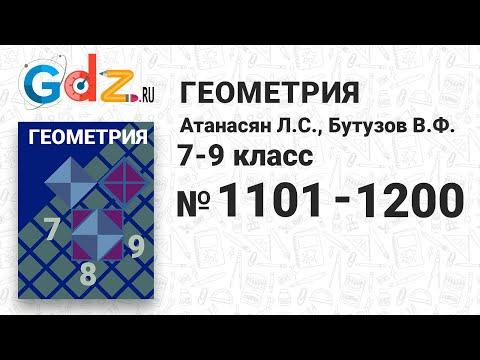 № 1101-1200 - Геометрия 7-9 класс Атанасян