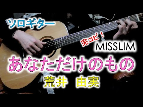 "ソロギター ""あなただけのもの"" 荒井由実 MISSLIM, Solo-Guitar ""Only Yours"" Yumi Arai With Merida Extrema C-35OMCES"