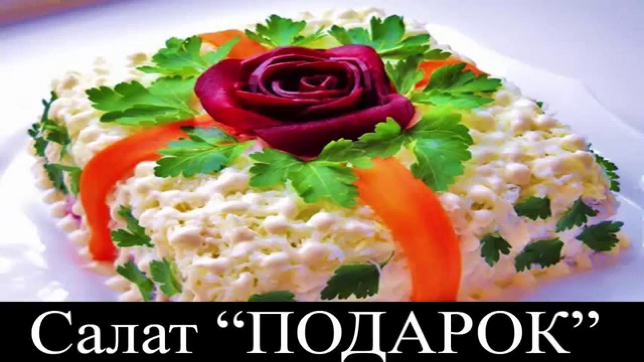 Салат подарок с фото пошагово 411