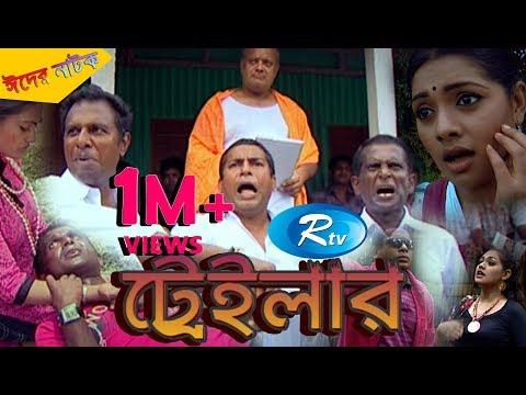 Trailer | Mosharraf Karim  | Hasan | Marjuk | Tisha | Eid Drama 2017 | Rtv