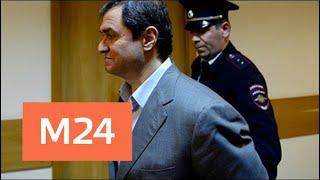 Смотреть видео Заседание суда началось по делу бывшего замминистра культуры Григория Пирумова - Москва 24 онлайн