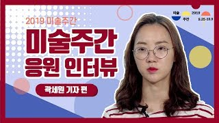 2019 미술주간 릴레이 응원 인터뷰#4 - 곽세원 기…