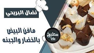 مافن البيض بالخضار والجبنه - نضال البريحي