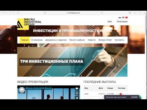 Macau Industrial: обзор и отзывы. Зарабатывай в интернете с Profvest.com!