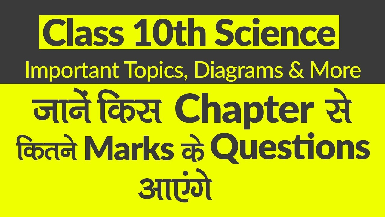 CBSE 10th Science Board Exam 2019: Important Solved