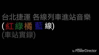 台北捷運 各線列車進站音樂