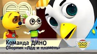 Команда ДИНО - Сборник - Лёд и пламень. Развивающий мультфильм для детей