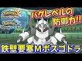 【ポケモンUSUM】防御力の高さに仰天…ボスゴドラに警戒する男【ウルトラサン/ウルトラムーン】