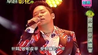 0323 卜學亮 超跑情人夢+轟動武林一首歌 【2014卓越彰化閃耀田員演唱會】