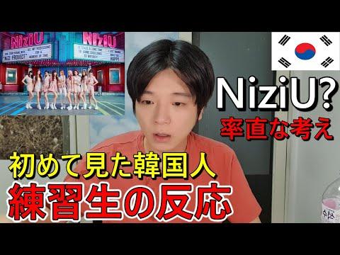 韓国での反応 虹プロジェクト NiziU