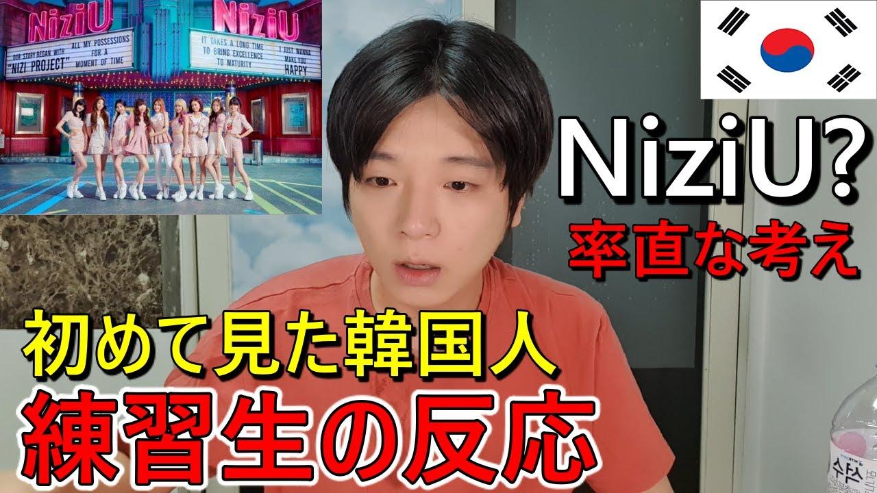 韓国 Niziu 日本人9人組「NiziU」は韓国でどう見られている?《K