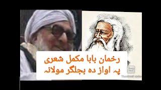 Rehman baba full poetry, Bijligar Molana