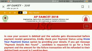 How to check //AP EAMCET key//in Telugu.