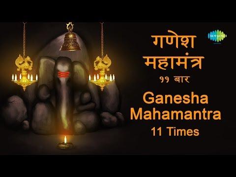 Ganesha Mantra - 11 Times Lyrics | गणेश मंत्र ११ बार बोल के साथ