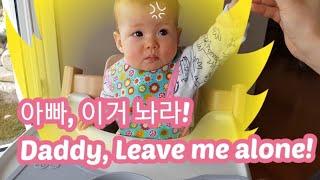 국제커플(Eng Sub) 시차적응 덜한 아기 vs 아빠 Jet Lagged Baby vs Daddy