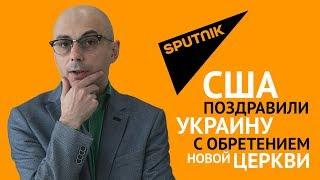 Гаспарян: США поздравили Украину с обретением «новой церкви»