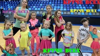 Cover version Open Kids ft  Quest Pistols Show - Круче всех