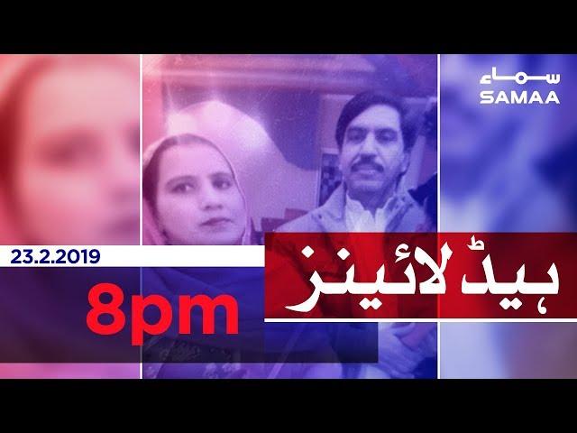 Samaa Headlines - 8PM - 23 February 2019