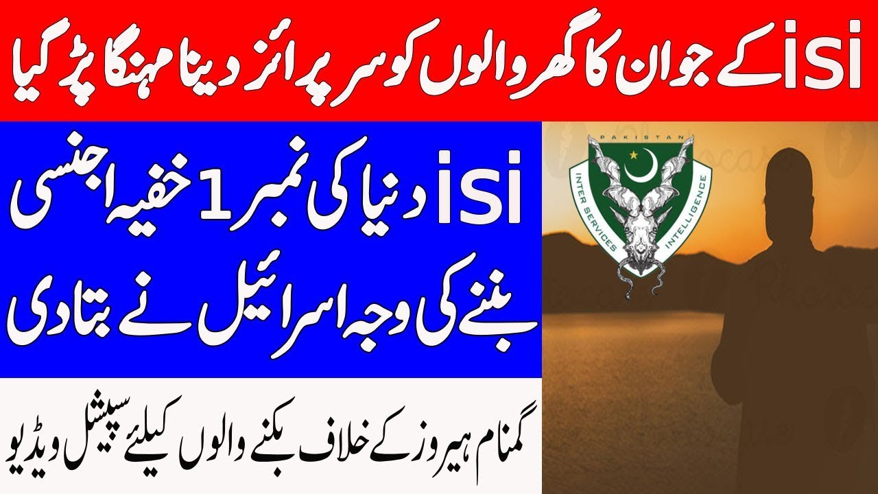 Why  Pakistan's ISI ranked as the world's best intelligence agency|| the info teacher