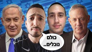 לייב אומיגל ! רונן ודידקשן לחיסול הטרנדים בישראל 🔥
