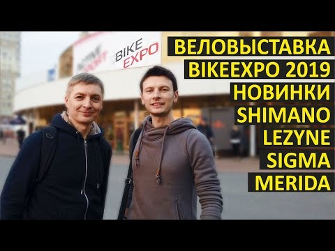 Веловыставка BikeExpo 2019. Новинки от Shimano, Lezyne, Sigma, Merida, Silca