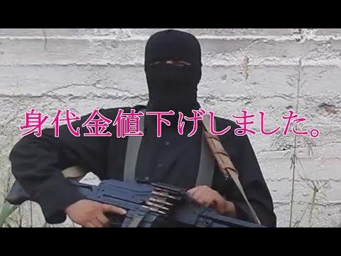 【シリア】安田純平さん、身代金150万ドルから50万ドルに値下げ
