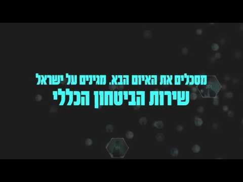 שירות הביטחון הכללי- Israeli Security Agency