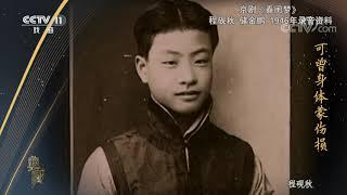 [典藏]京剧《春闺梦》 录音:程砚秋 储金鹏| CCTV戏曲 - YouTube