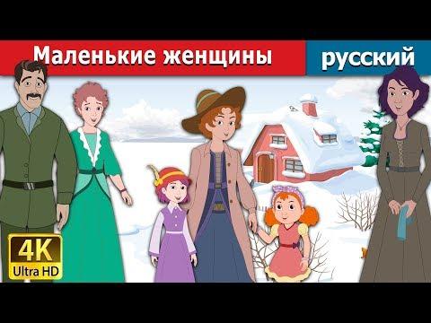 Маленькие женщины | сказки на ночь | русский сказки