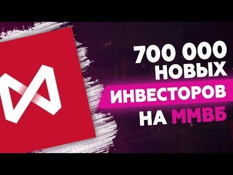 700 000 новых инвесторов пришли на Мосбиржу в 2018 году. Что будет дальше?