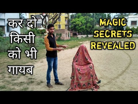 How To Make Someone Disappear ! [Secrets REVEALED In Hindi]