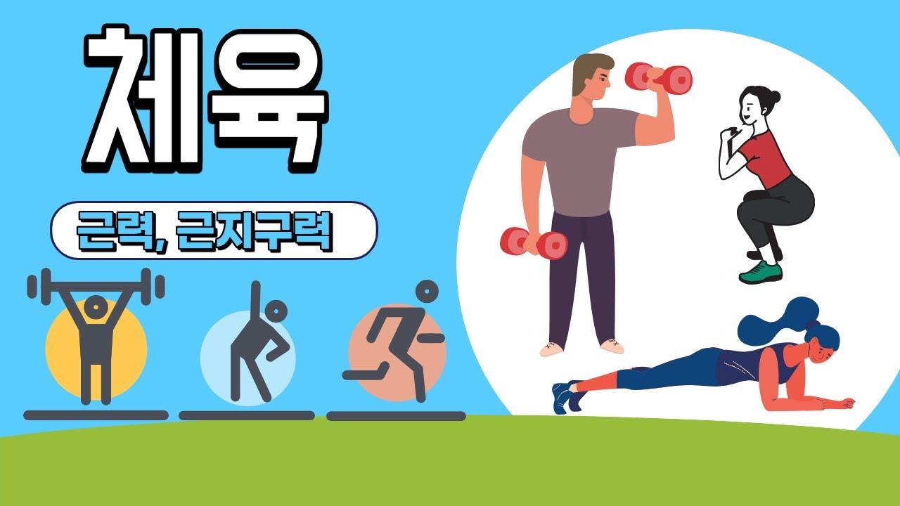 체육 -근력과 근지구력 키우기/5학년 체육/용툰과 교육영상