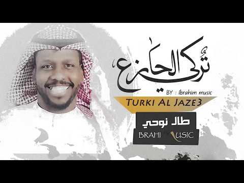الفنان تركي الجازع 2018 - طال نوحي