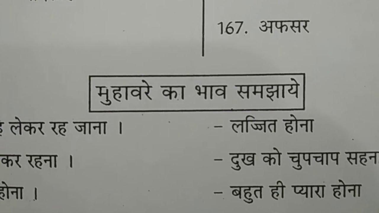 X Class Hindi Important Grammar Notes Muhavare Ka Bhav