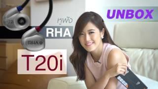 เฟื่องลดา | RHA T20i : หูฟังอะไร ให้ของเล่นมาเปลี่ยนเยอะจัง? [Unbox]