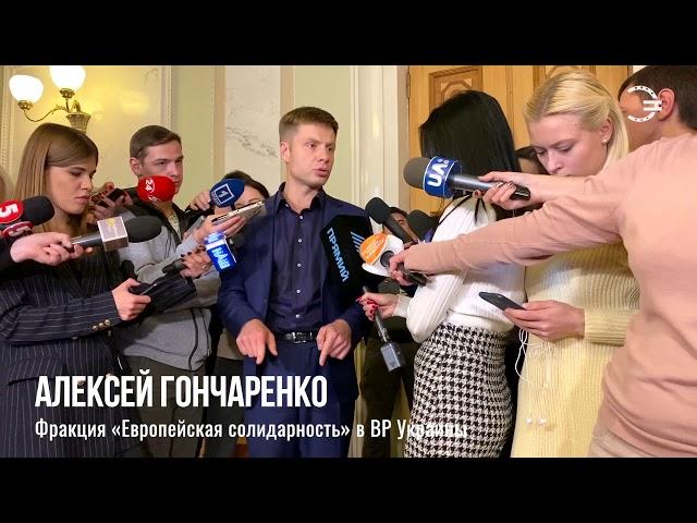 Бюджет-2020: Минимум на социальные выплаты, максимум на силовой блок, - Алексей Гончаренко