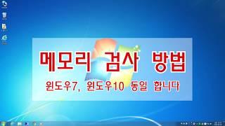 No190622 - [점검] 윈도우7에서 메모리 검사하…