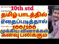 10th Std Tamil Public Exam Tips, Exam Tips,10th Tamil Centum Tips
