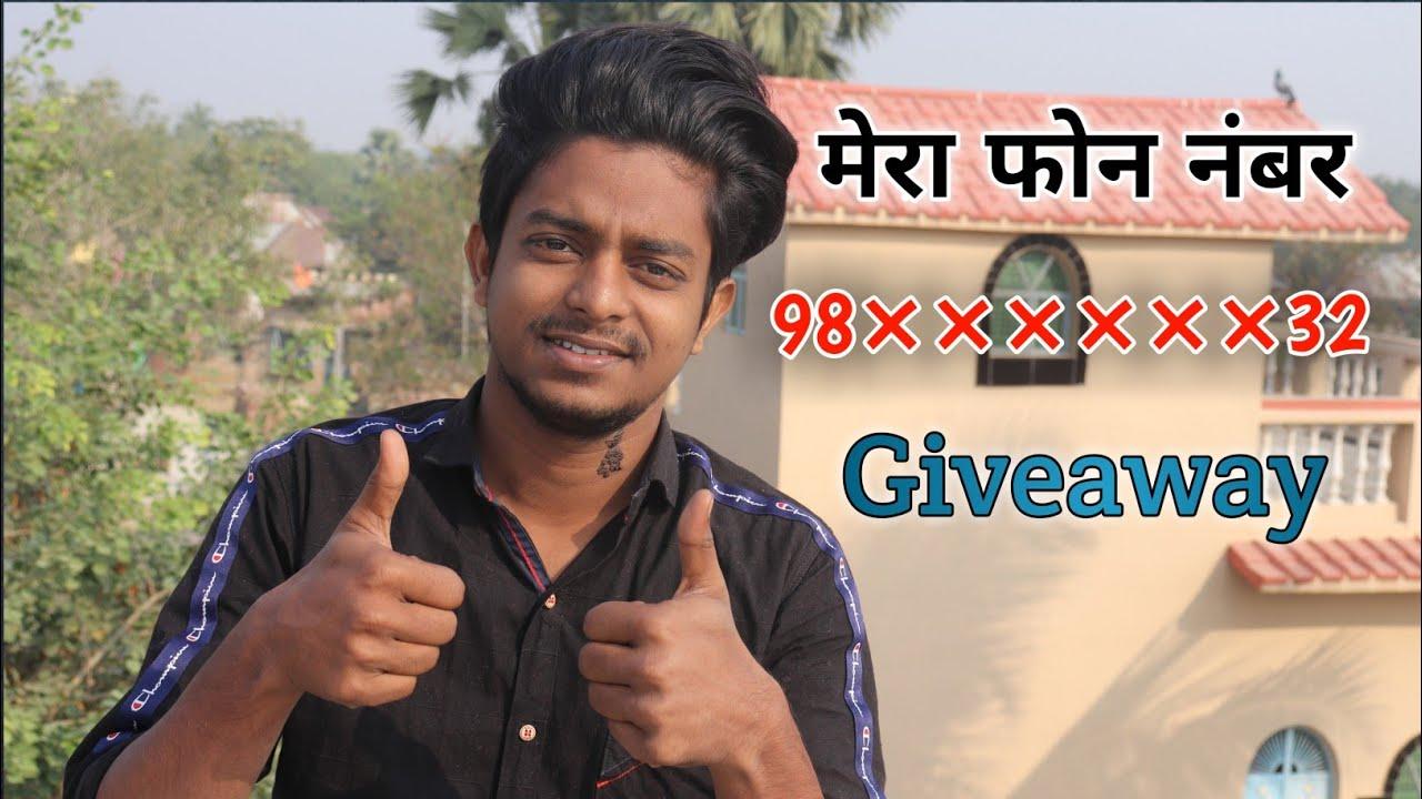 अब आप भी मेरे साथ बात कर सकते हैं    Giveaway Tutorial Guruji Phone Number