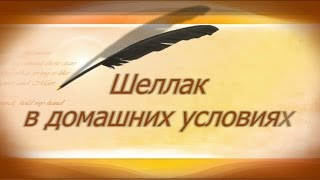 ШЕЛЛАК в Домашних условиях 1 Часть! Подготовка!