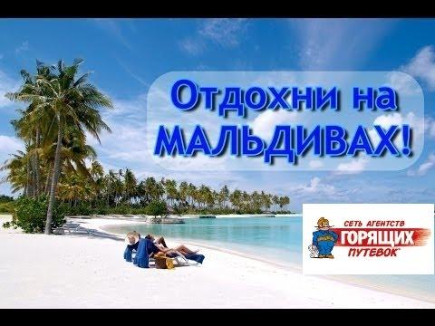 Туры на Мальдивы - цены на путевки, особенности отдыха, фото Мальдивских островов